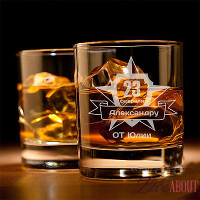 Именной стакан для виски на 23 февраля