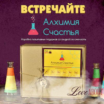Подарочная коробка «Алхимия счастья»