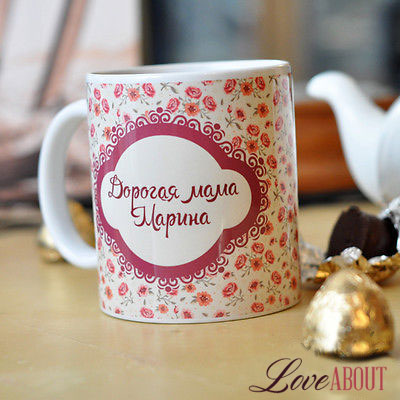 Именная кружка «Любимой маме»