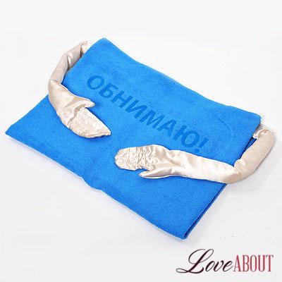 Синее полотенце с надписью «Обнимаю»