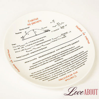 Оригинальная тарелка «Разбей на счастье»
