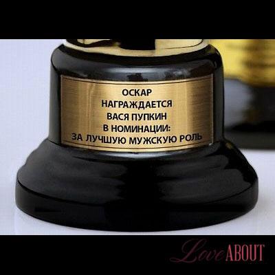 Гравировка на статуэтку Оскар
