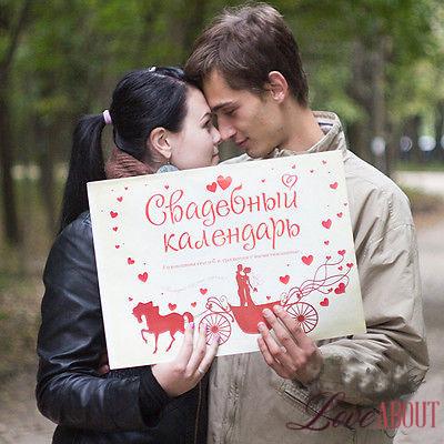 Свадебный календарь со скретч-слоем «Каждый год как первый»