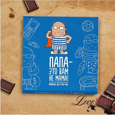 Набор шоколадных конфет «Папа — Это Вам не Мама»