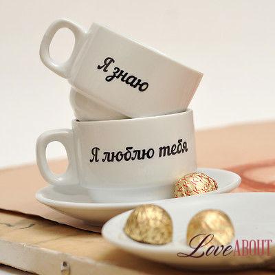 Набор кружек с надписями «Я люблю тебя» и «Я знаю»